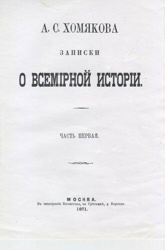 А.С. Хомяков. «Записки о всемирной истории». Титульный лист.jpg