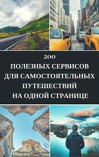 200 полезных сервисов для самосто (1).jpg