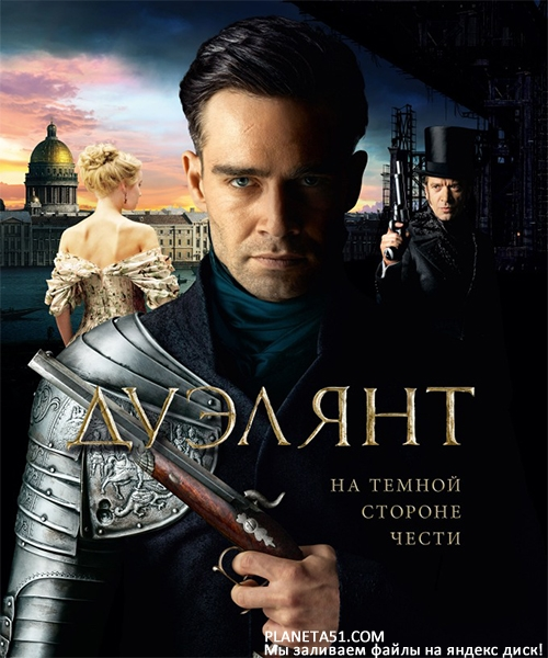 Дуэлянт (2016/WEB-DL/WEB-DLRip)