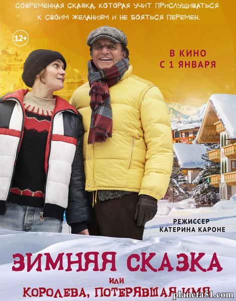 Зимняя сказка, или Королева, потерявшая имя / Fräulein: una fiaba d'inverno (2016/DVDRip)