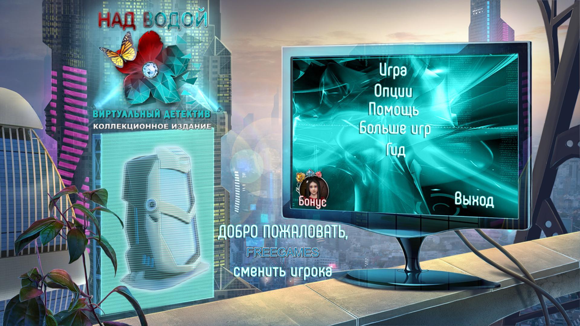 Над водой 10: Виртуальный детектив. Коллекционное издание | Surface 10: Virtual Detective CE (Rus)