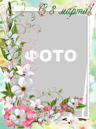 8 марта - нежная открытка для любимых (psd)