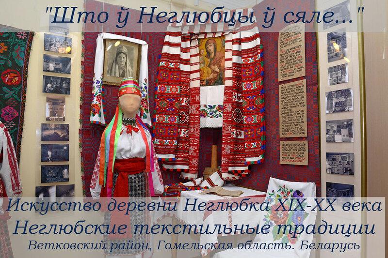 Неглюбские текстильные традиции