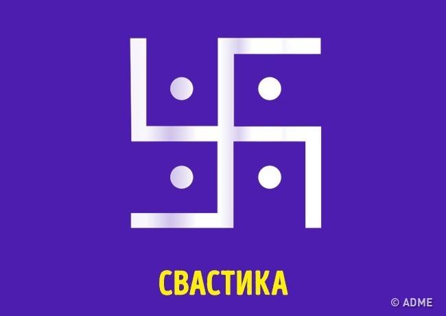 Первые изображения символа датируются 8000 годом донашей эры. Свастика— символ счастья, созидания