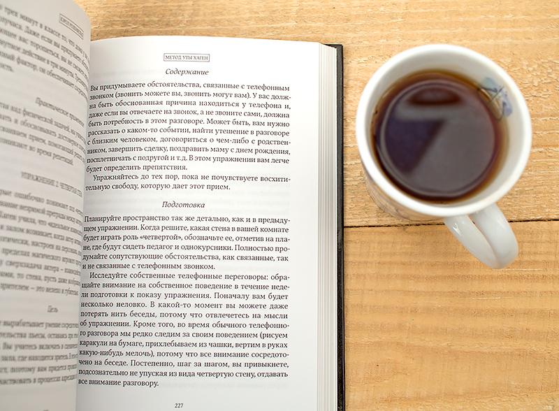 чай-stdalfour-iherb-edgardio-chilini-kenya-книги-об-актреском-мастерстве-отзыв-скидка10.jpg