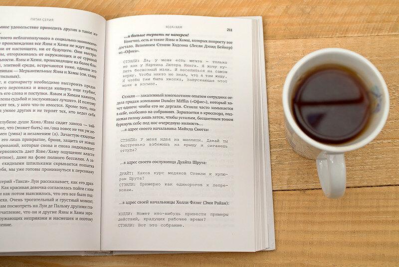 чай-stdalfour-iherb-edgardio-chilini-kenya-книги-об-актреском-мастерстве-отзыв-скидка16.jpg