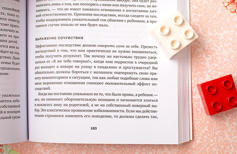 курчинка-ребенок-с-характером-маккриди-как-помочь-ребенку-вырасти-самостоятельным-отзыв14.jpg