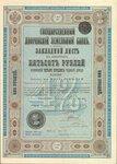 Государственный дворянский земельный банк  500 рублей  1896 год.