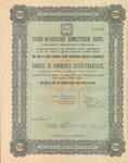 Русско-французский коммерческий банк 1912 год.