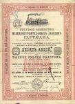 Русское общество машиностроительных заводов ГАРТМАНА   1000 рублей   1897 год