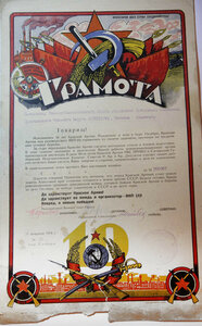 1928 год. 10 лет Красной Армии