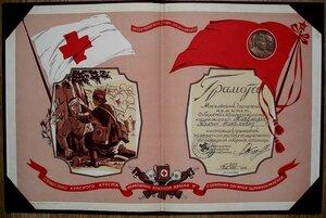 1944 г. Грамота Красный крест