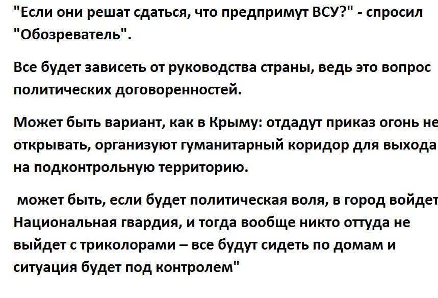 Специалист рассказал обугрозе потери Мариуполя иОдессы— Население готово