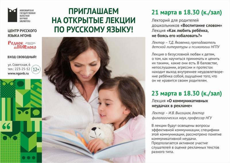Афиша_Лекции по русскому языку_март.jpg