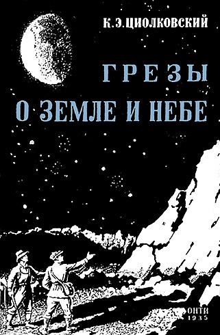 фото 8 - книга Грезы о Земле и небе.jpg