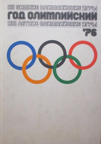 olympicgames76-0.JPG
