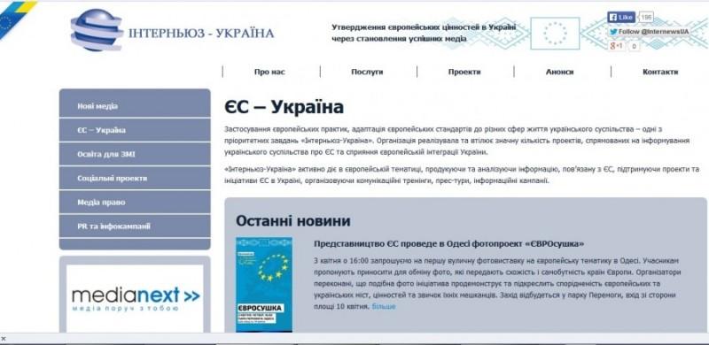 pic5. Интерньюс-Украина