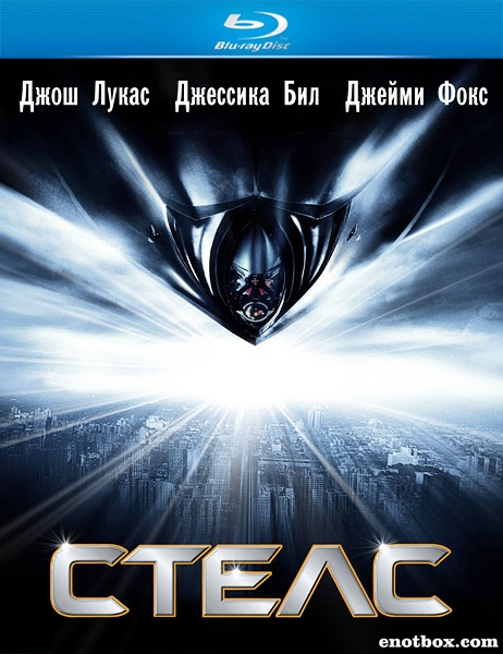 Стелс / Stealth (2005/BDRip/HDRip)