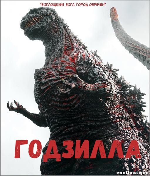 Годзилла / Godzilla Resurgence / Shin Gojira (2016/WEBRip)