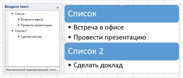 Рис. 3. Применение объекта SmartArt для представления маркированного списка