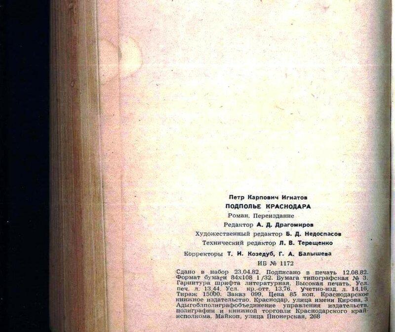Пётр Игнатов Подполье Краснодара (257).jpg