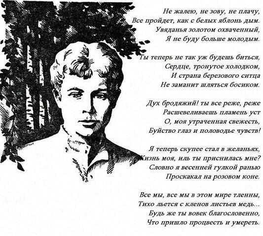 Стихи Есенина