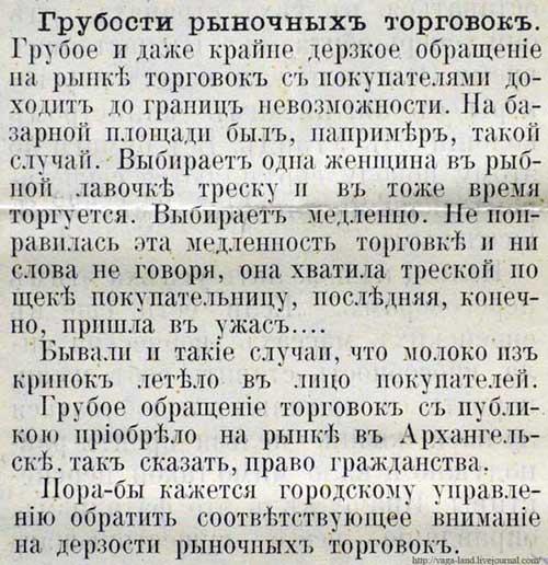 Грубости рыночных торговок Голос Севера 1906 500 вз.jpg