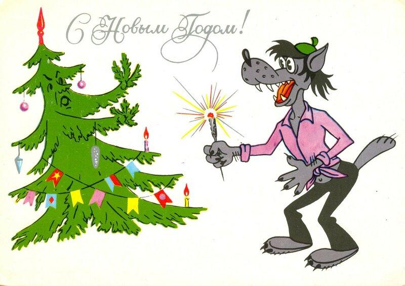 этого поздравление с новым годом от волка из ну погоди повседневной речи