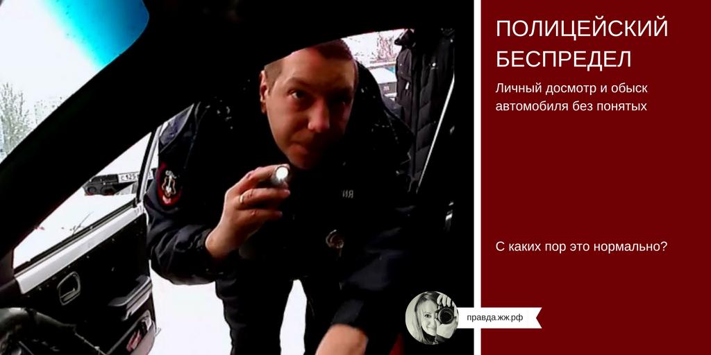 полицейский беспредел в Питере.png