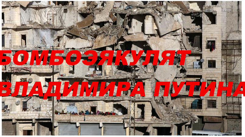 Бомбоэякулят Владимира Путина — СС0/public domain
