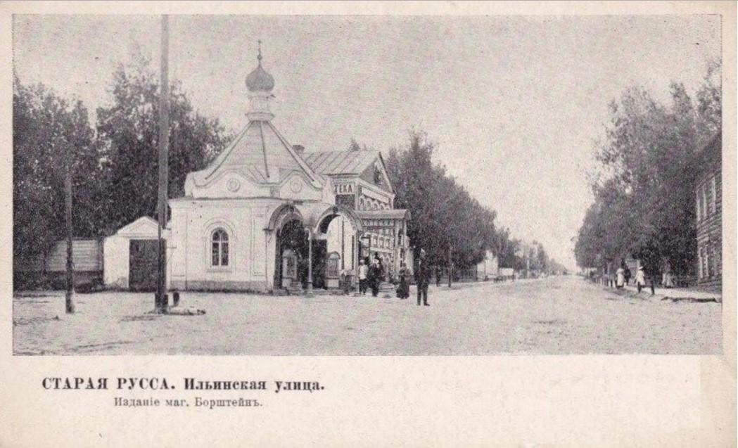 Перекресток улиц Ильинской и Крестецкой