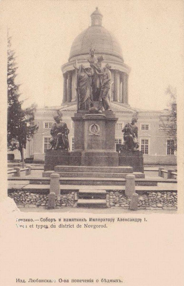 Собор св. Апост. Андрея Первозванного и памятник императору Александру I