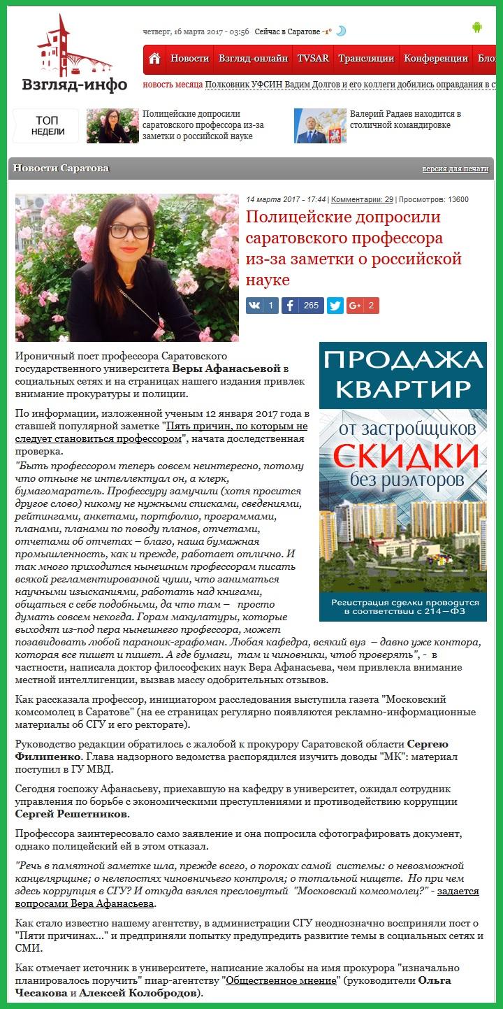 профессор СГУ Вера Афанасьева и инквизиция