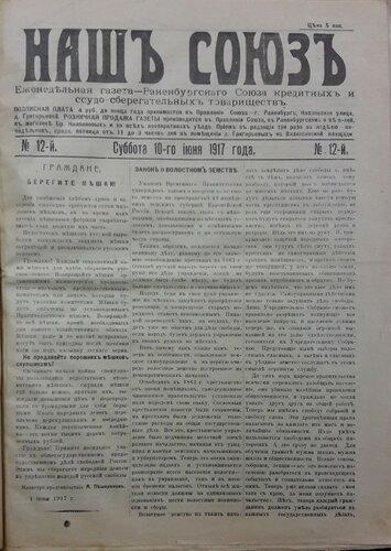 """Раненбургская газета """"Наш Союз"""". №12, 10-го июня 1917 года."""