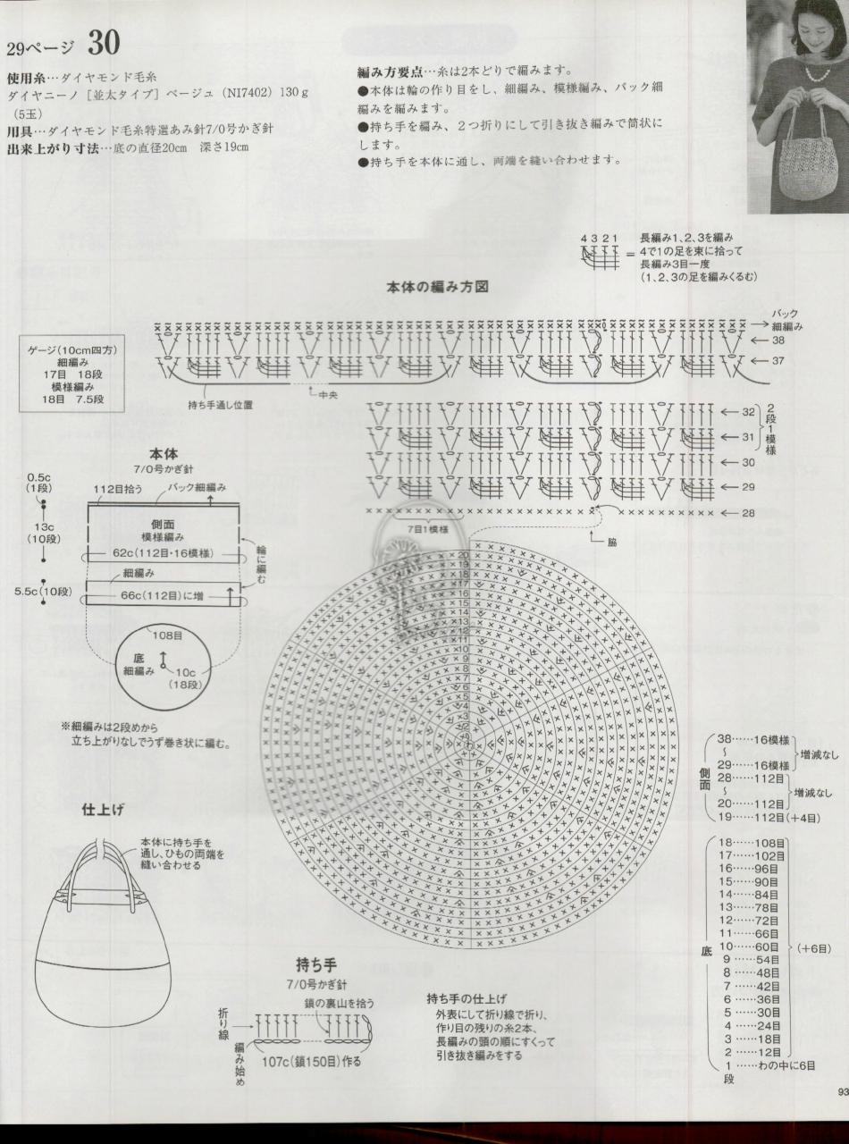 手编春夏№4352  2017 - 编织幸福 - 编织幸福的博客