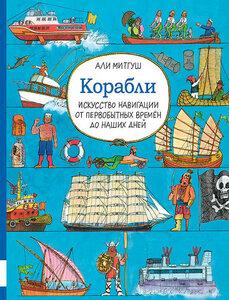 корабли_cover-s.jpg