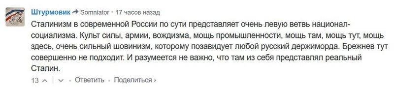 Сталин_НМ.jpg