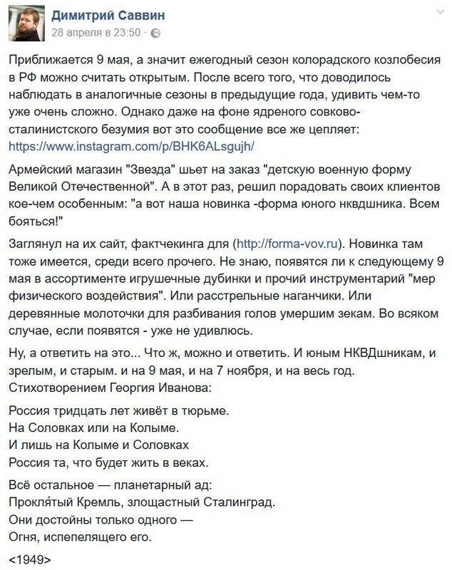 Саввин_колорады.jpg
