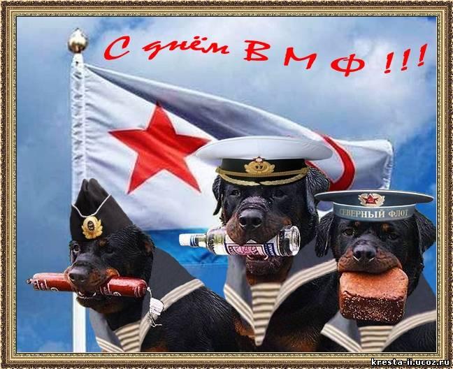 Открытка. Поздравляю с днем ВМФ! К встрече готовы