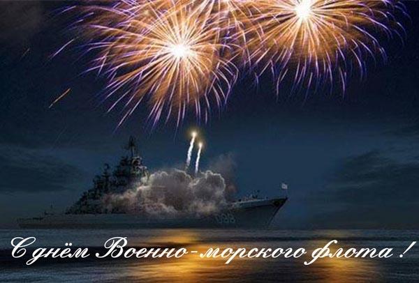 Открытка. Поздравляю с днем ВМФ! Салют над кораблем