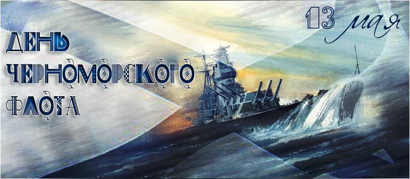 13 мая - День Черноморского флота