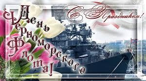 День Черноморского флота! С праздником