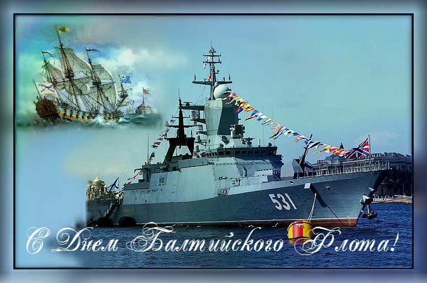 18 мая День Балтийского флота ВМФ России. С праздником вас!