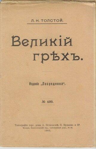 Л.Н. Толстой. «Великий грех». Изд. «Посредника».  Обложка..jpg