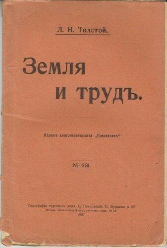 Л.Н. Толстой. «Земля и воля». Обложка..jpg