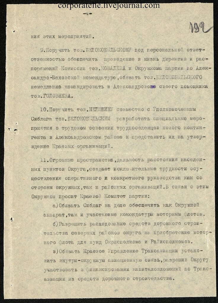 П-7, оп.1, д.628, 228.jpg