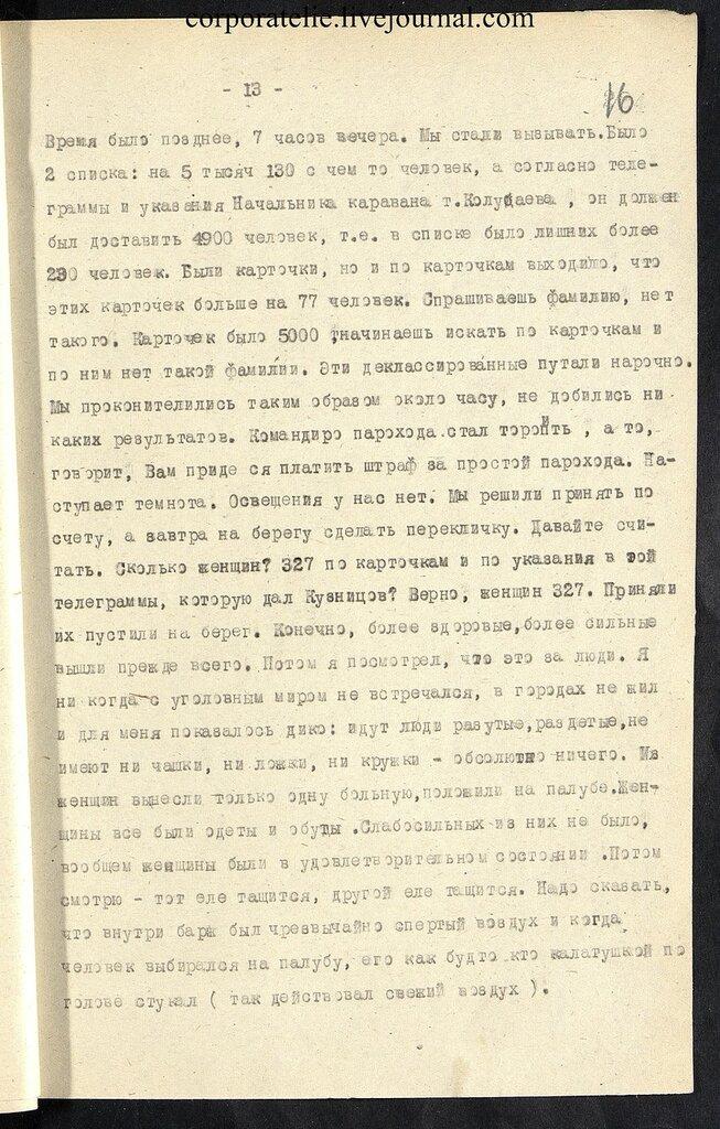 П-7, оп.1, д.626, 018.jpg