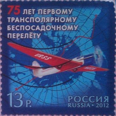 2012 75 лет перв транполяр перелет 13