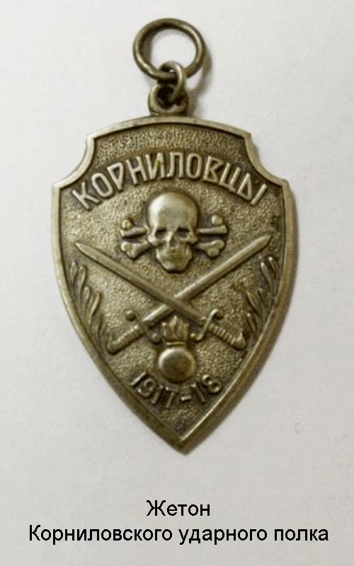 1-01 Жетон Корниловского ударного полка