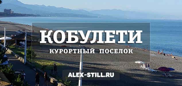Популярный курортный поселок на берегу Черного моря